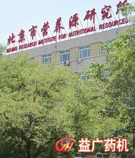 北京营养源研究所