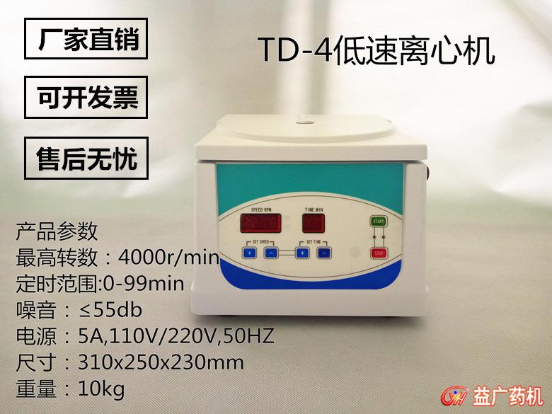 TD-4PRP美容离心机PPP离心机
