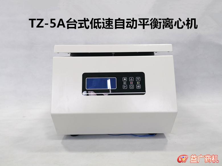 TZ-5A低速离心机