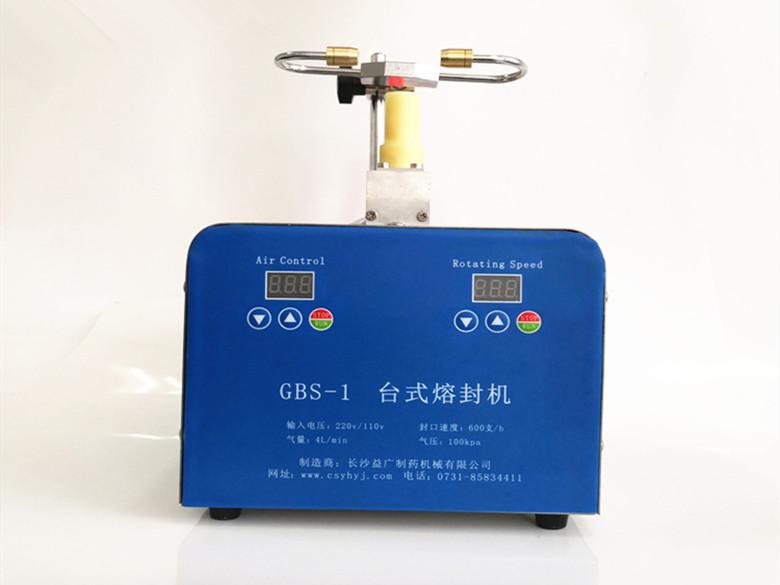 GBS-1自动转瓶熔封机